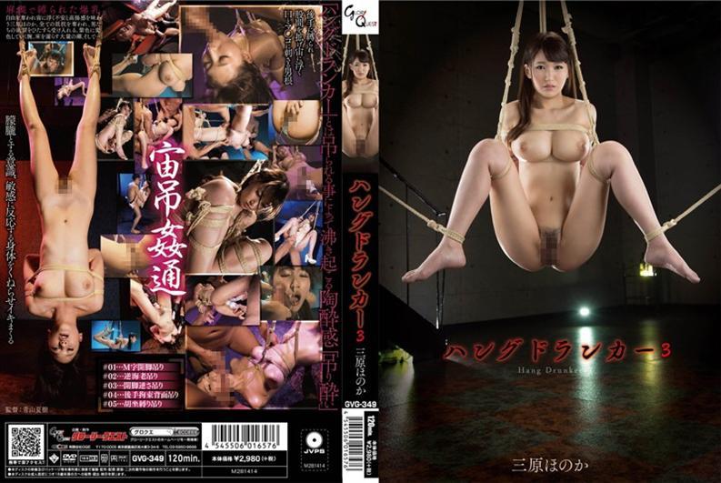 GVG-349 Hang De Ranker 3 Mihara Honoka