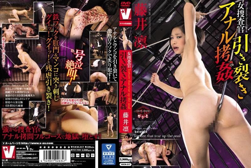 VICD-317 Anal Tear Woman Investigator Rape Rin Fujii