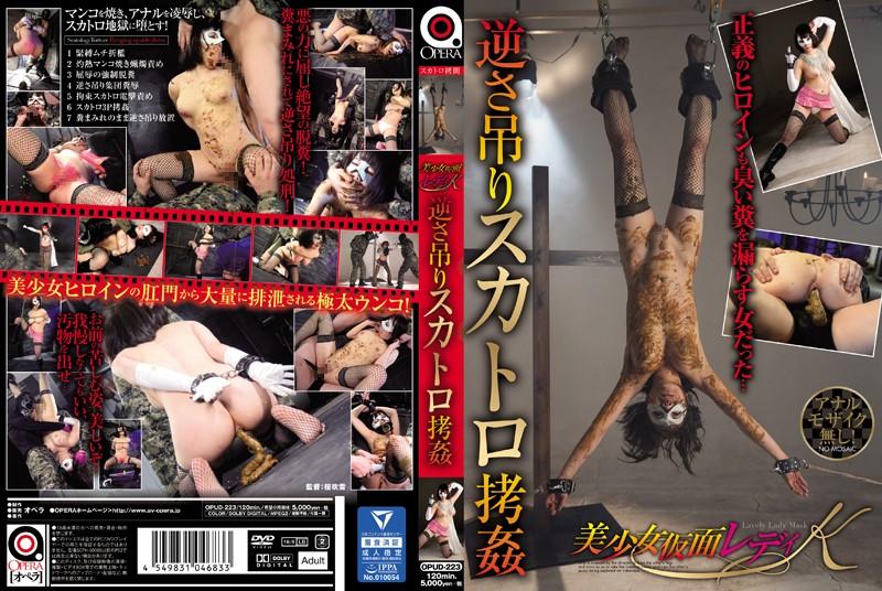[OPUD-223] A 美少女仮面レディK 逆さ吊りスカトロ拷姦 SM 凌辱 Restraint 輪姦・凌辱 Rape 3P