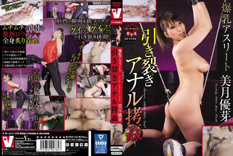 [VICD-325] 爆乳アスリート 引き裂きアナル拷姦 美月優芽 SM Bondage Yume Mizuki Boobs V(ヴィ) Big Tits