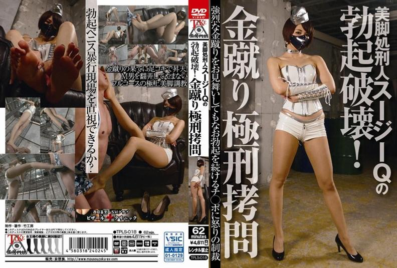TPLS-018 Erection Destruction Of Legs Boondock Saints Suzie Q!Gold Kick Capital Punishment Torture