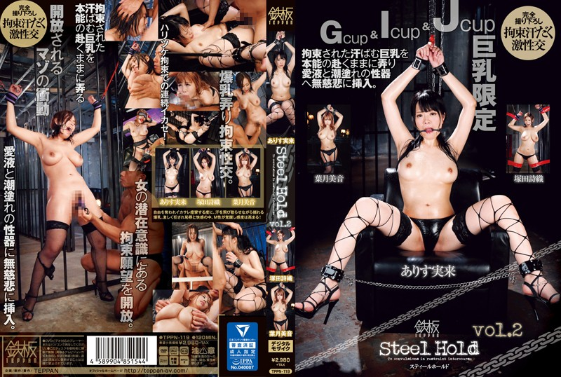 [TPPN-119] Steel Hold  2 Big Tits Actress TEPPAN 巨乳 性器(フェチ) 女優 Tsukada Shiori, Hazuki Bion, Arisu Miki