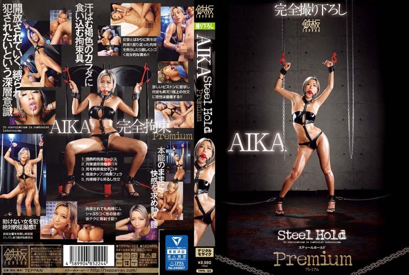 [TPPN-123] AIKA Steel Hold Premium ギャル Amateur