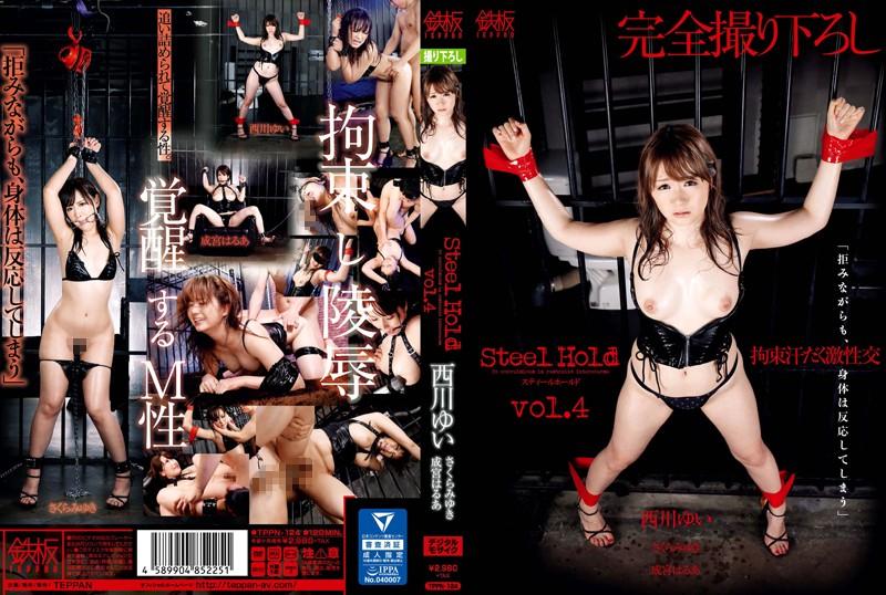 [TPPN-124] Steel Hold vol.4 TEPPAN Nishikawa Yui, Narumiya Harua