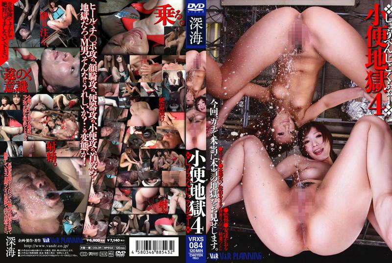[VRXS-084] 小便地獄 4 Adachi Kaoru 2012/08/18 放尿 Ao Iringo, Sugina Tsukushi, Mizushima Ai, Saeki Arisa