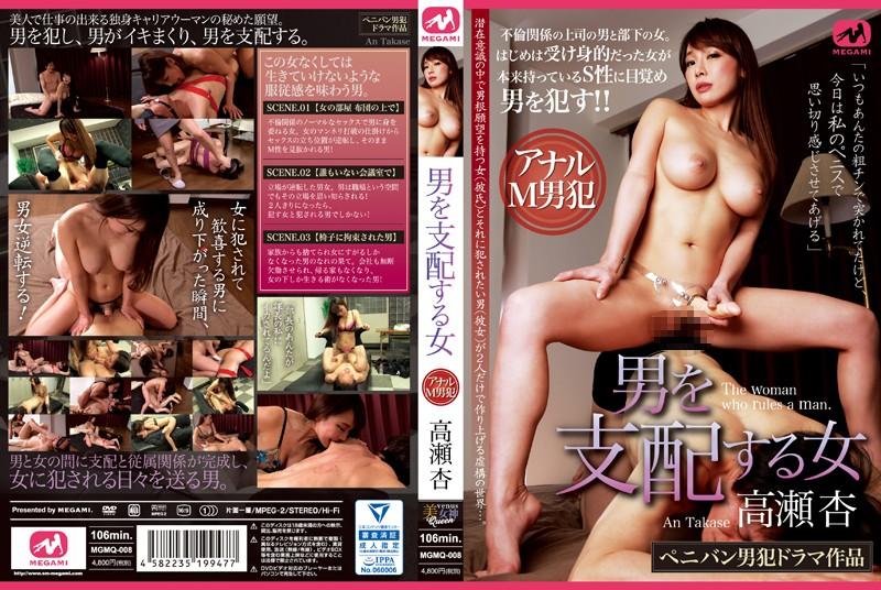 [MGMQ-008] 男を支配する女 高瀬杏 MEGAMI Adultery ペニバン Big Tits Takase An