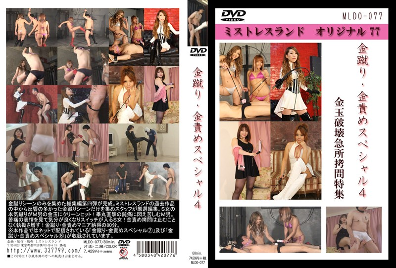 MLDO-077 Gold Keri Gold Blame Special 4