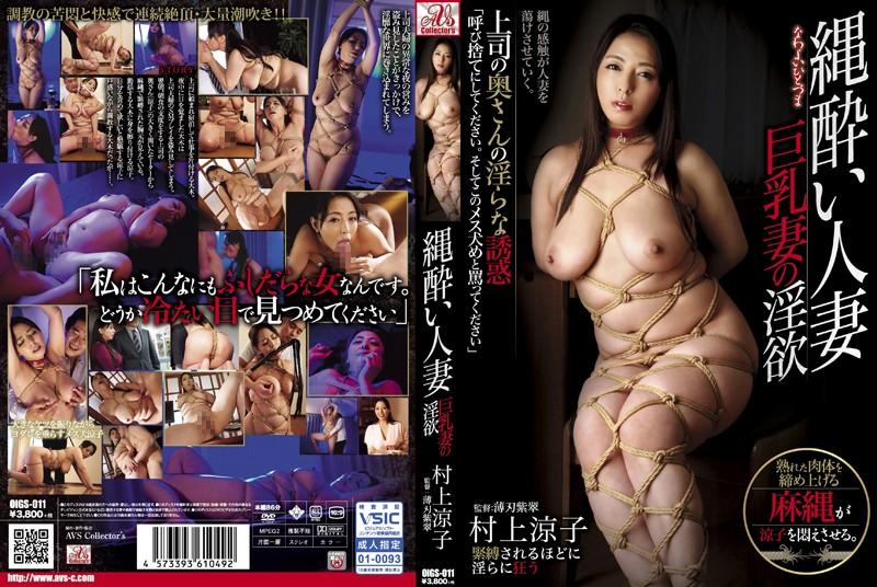 [OIGS-011] 縄酔い人妻 巨乳妻の淫欲 村上涼子 Married Woman Ryoko Murakami SM Big Tits Torture