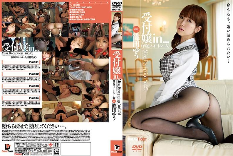 VDD-123 Receptionist In ... [intimidation Suite] Miss Reception Yu (25)