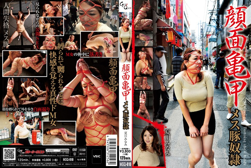 MGQ-010 B Turtle Face Female Pig Slave Natsukawa South