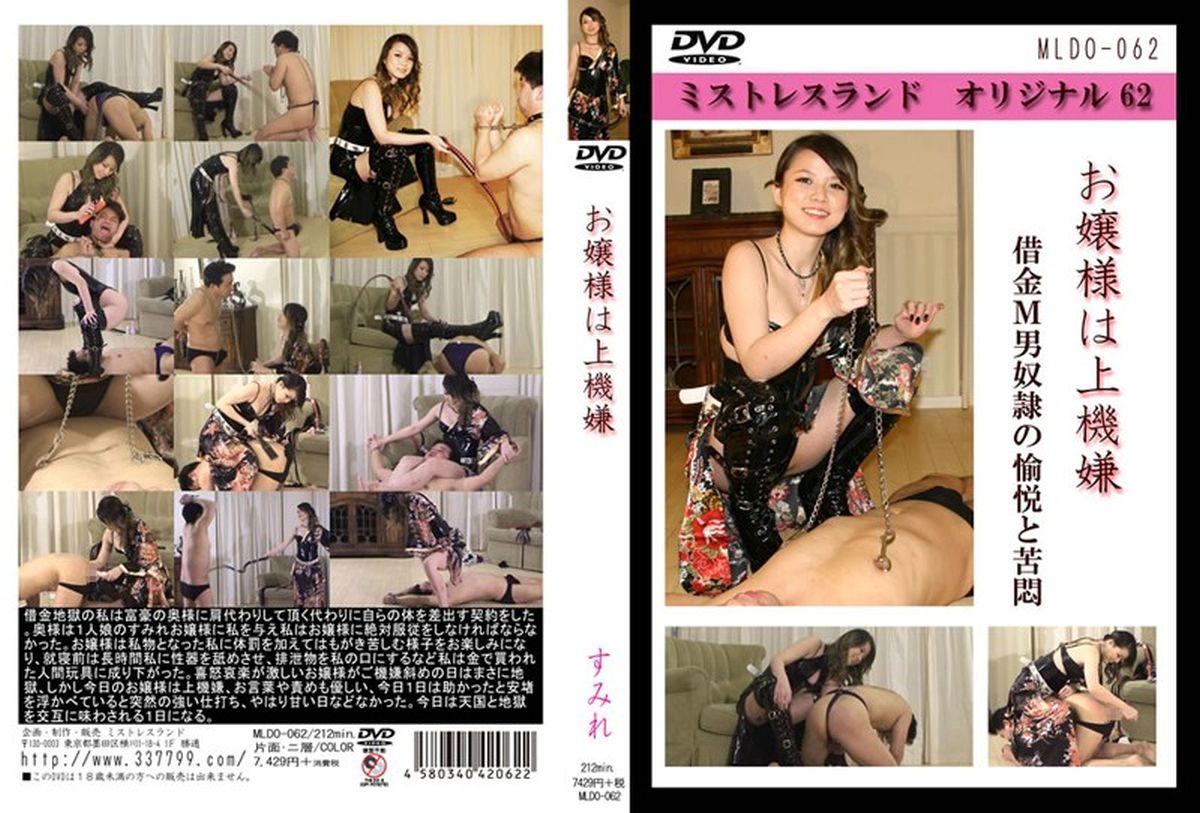 [MLDO-062] お嬢様は上機嫌 借金M男奴隷の愉悦と苦悶 すみれ 212分 ボンデージ その他フェチ Torture スパンキング・鞭打ち