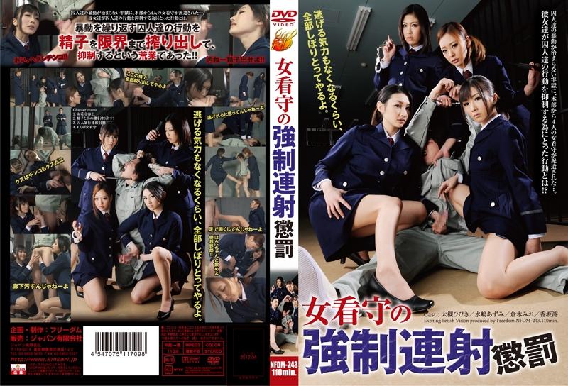 [NFDM-243] B 女看守の強制連射懲罰 Mio Kuraki Footjob Azumi Mizushima Golden Showers Handjob お姉さん