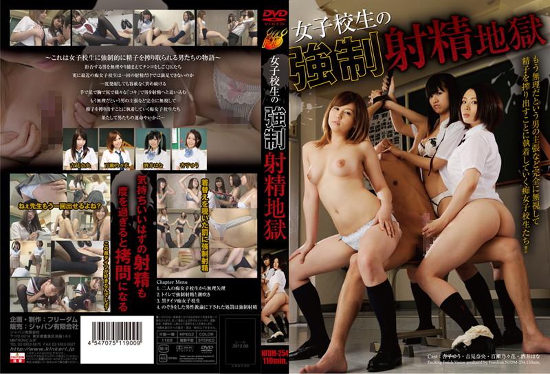 [NFDM-254] B 女子校生の強制射精地獄 フリーダム 痴女 Anzu Yuu, Sakai Hana, Yoshimi Nao, Momose Nonoka