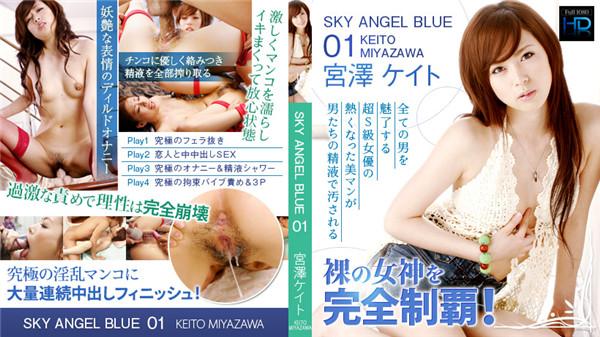 XXX-AV 22976-22978 Sky Angel Blue 1 宮澤ケイト Part1-Part3