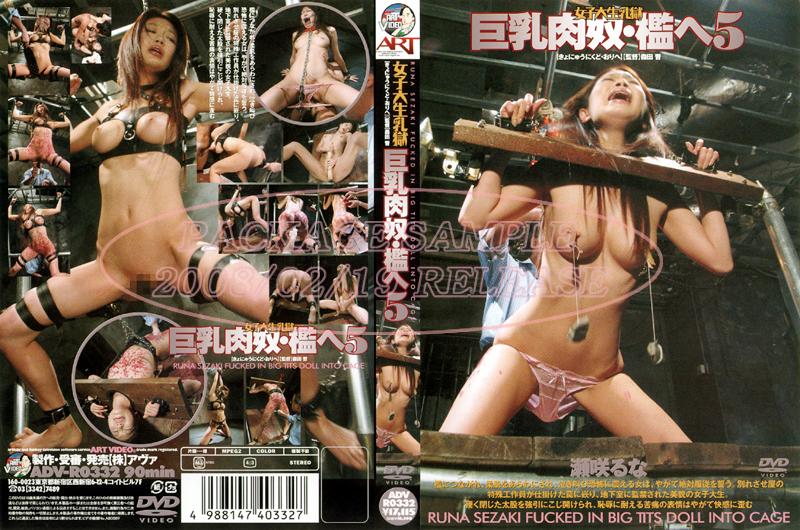 ADV-R0332 Big 5 To Cage-guy Meat Raw Milk Prison College