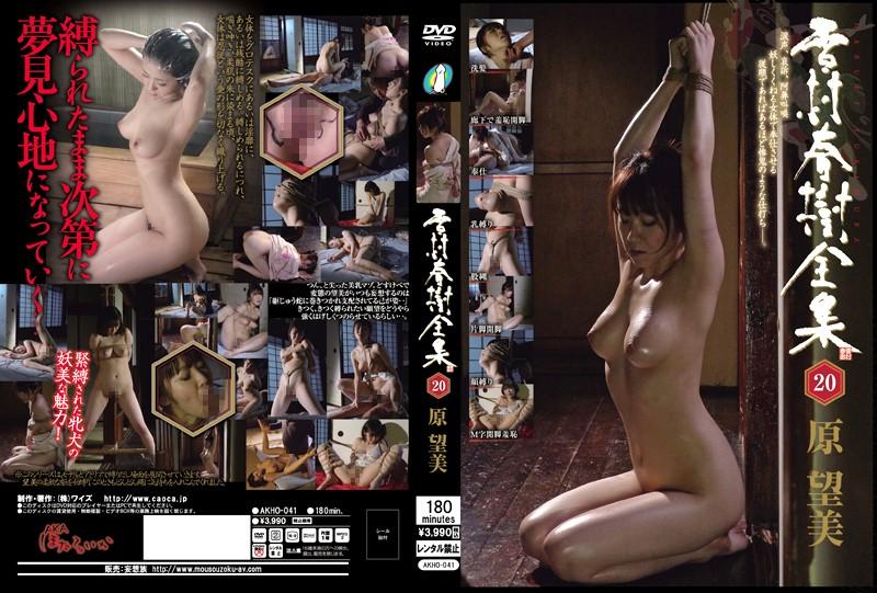 AKHO-041 A Complete Yukimura Haruki Nozomi Original 20