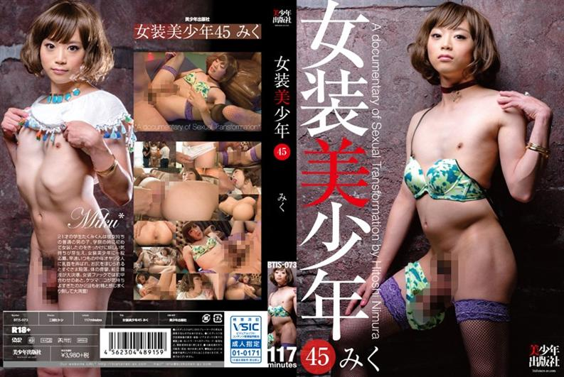 BTIS-073 Dressing Teenager 45 Miku