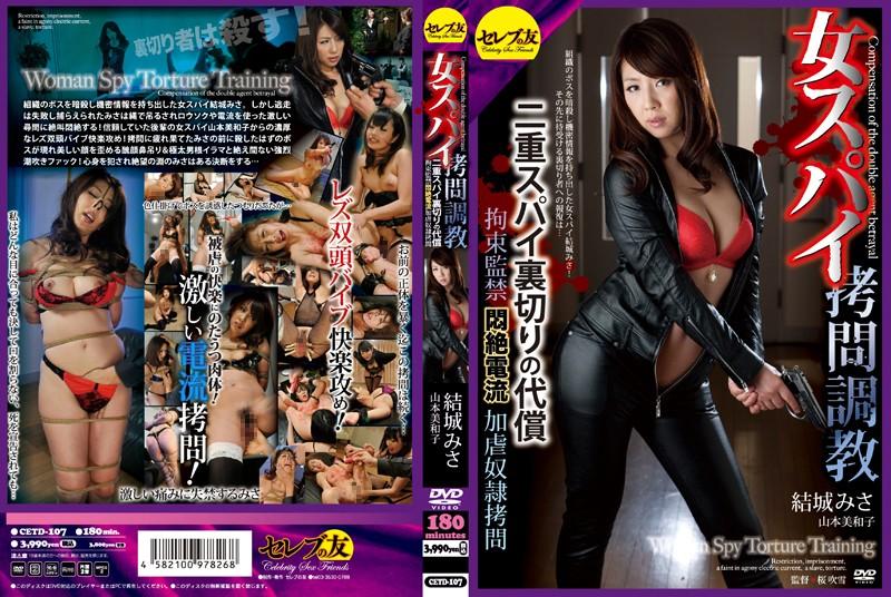 CETD-107 Price Restraint Confinement Agony Current Masochism Slave Torture Misa Yuki Woman Spy Torture Torture Double Agent Betrayal