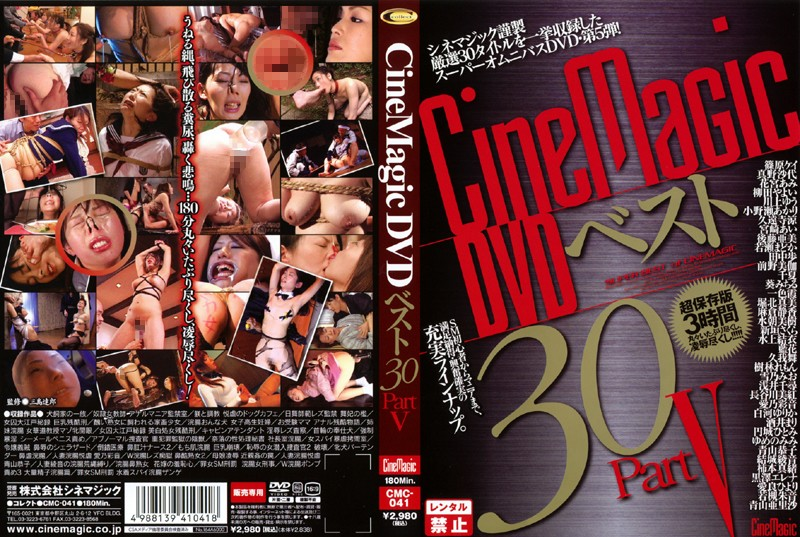 CMC-041 Best 30 PART.5 CineMagic DVD