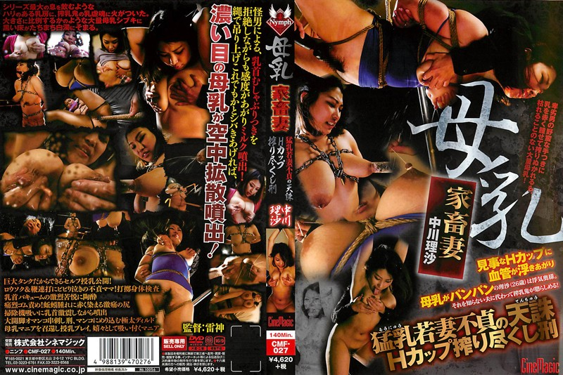 CMF-027 Sentence Nakagawa Lisa Exhausted Squeezed Tenchu H Cup Of Milk Livestock Wife Takeshi Milk Wife Infidelity