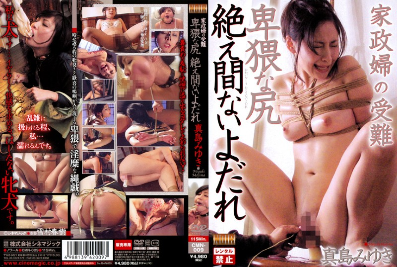 CMN-009 Miyuki Majima Incessant Drooling Ass Obscene Passion Of Housekeeper