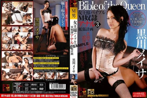 DSMM-003 Queen Bible Meisa Kurokawa 3 M Slave Anal Expansion Plan