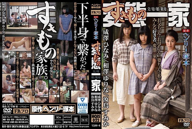 HQIS-022 Henry Tsukamoto Original Transformation (nymphomaniac) Family Father / Mother / Daughter / Grandmother