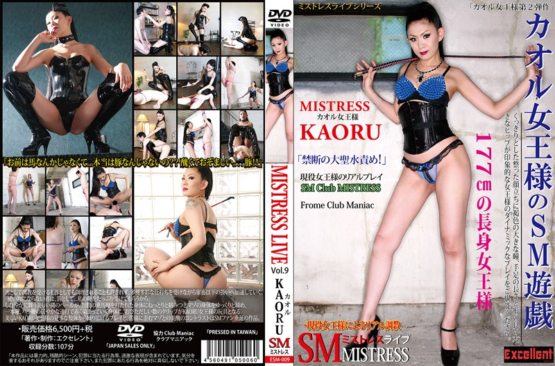 [ESM-009] MISTRESS LIVE vol.9 カオル女王様のSM遊戯 スカトロ 女王様・M男 Rape Slut