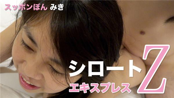 Heydouga 4172-PPV014 シロートエキスプレスZ みき - スッポンぽん