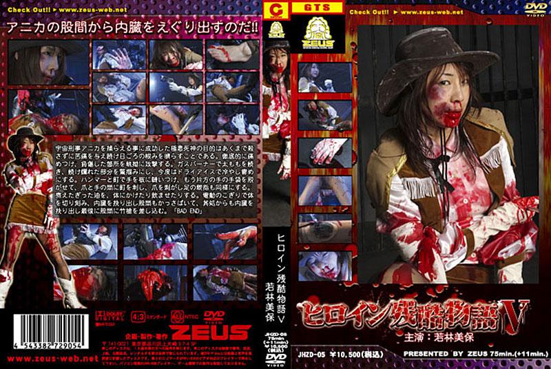JHZD-05 Miho Wakabayashi V Cruel Tale Heroine
