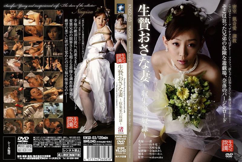 [KNSD-03] 生贄おさな妻 海山公秀 SMs e Hook スカトロ フェラ・手コキ 渚