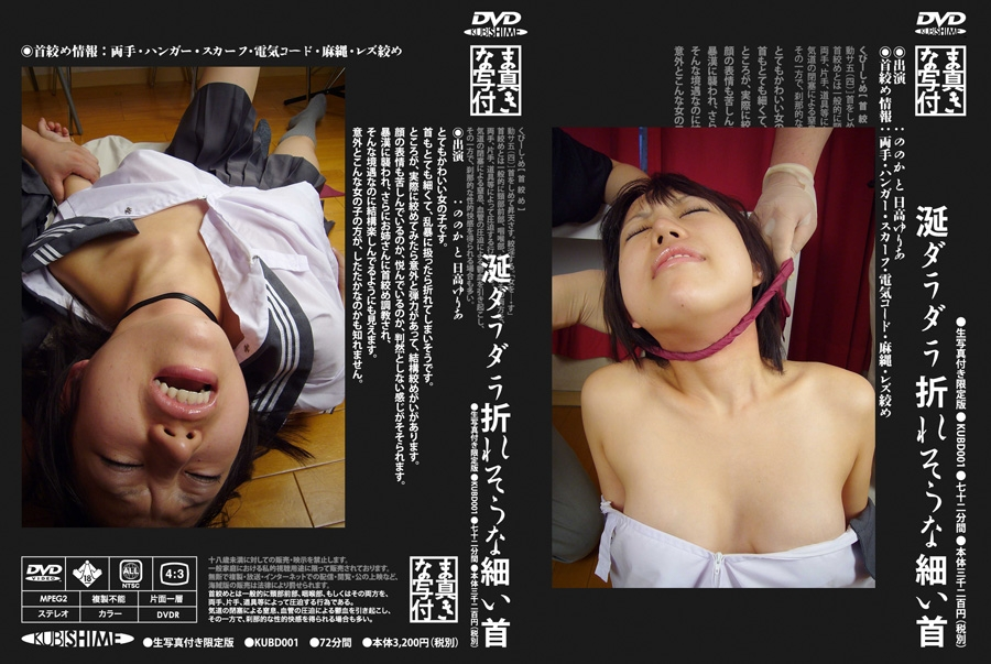 [KUBD-001] ■買取不可商品■涎ダラダラ折れそうな細い首 Amateur 凌辱 幻奇 素人