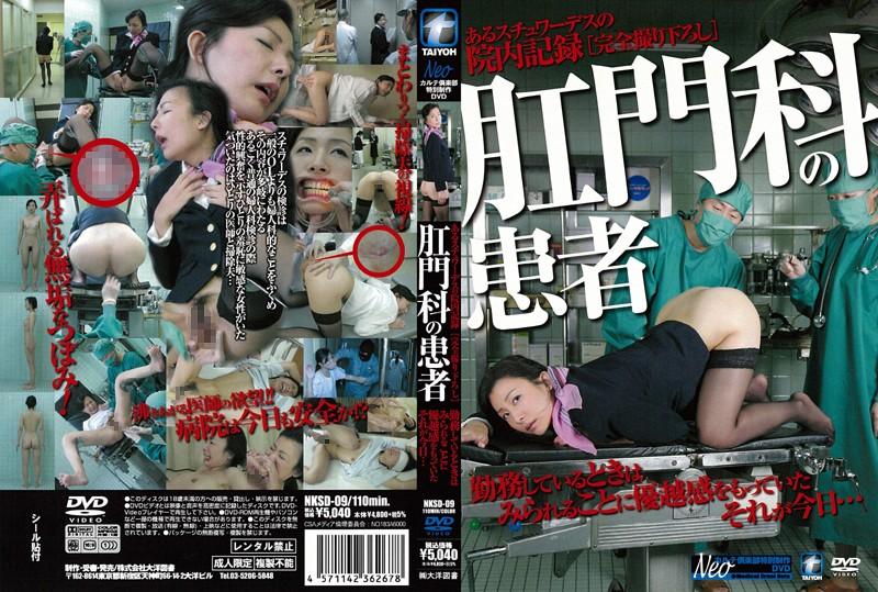 [NKSD-09] Kuga Mai 当直女医の3日間72時間の肉体関係. Enema 120分 大洋図書 コスチューム