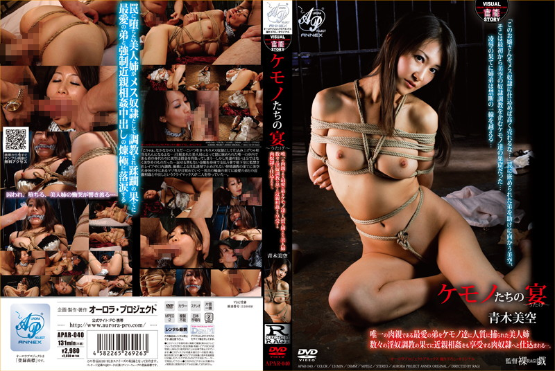APAR-040 Is Charged To The Slave Meat Also Enjoy Incest To The Ends Of The Torture Erotic 奴 Numerous Beautiful Sister Was Taken Hostage To Our Beloved Furry Brother Is The Only Feast Of Our Immediate ...