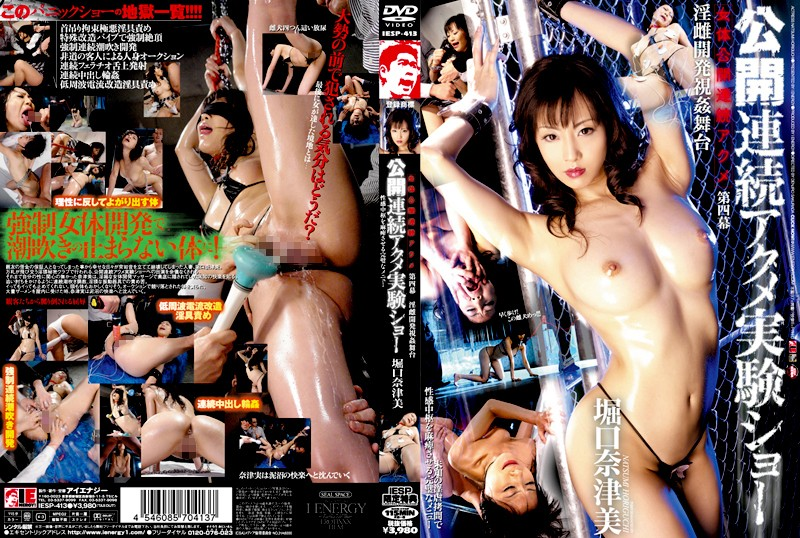 IESP-413 Natsumi Horiguchi Curtain Fourth Experiment Show A Continuous Orgasm Public