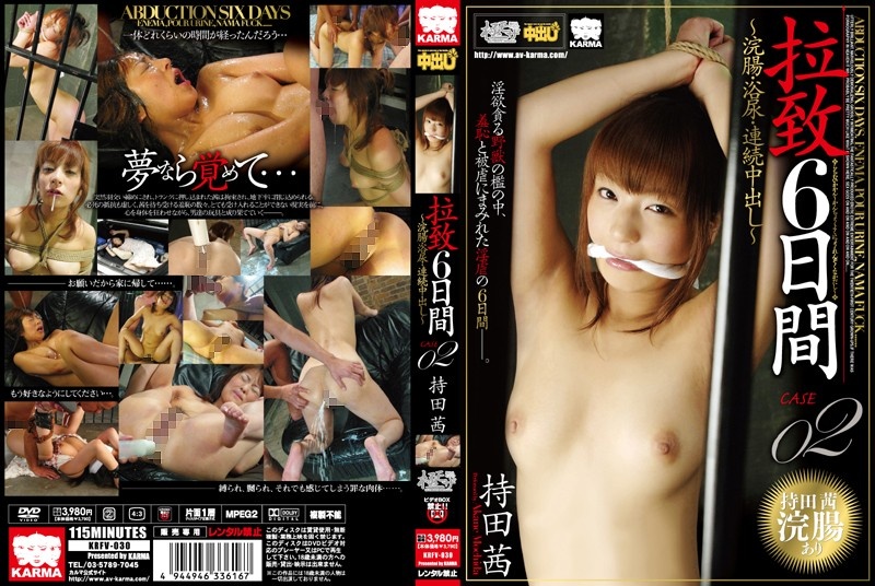 KRFV-030 Akane Mochida ~ CASE 02 And Is In Continuous Urine Enema Bath-six Days To Abduction