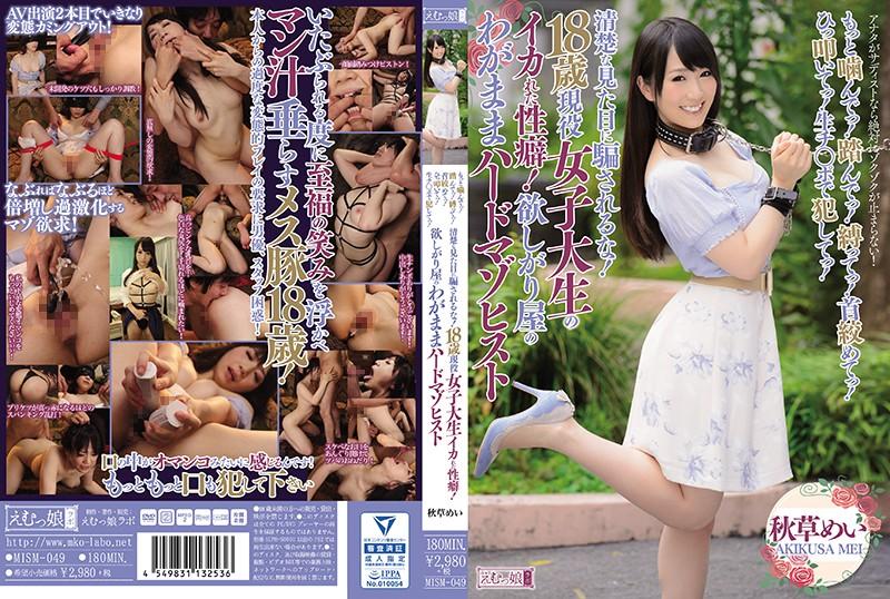 [MISM-049] Akikusa Mei 清楚な見た目に騙されるな! 18歳現役女子大生のイカれた性癖. 素人 Choking 女子学生