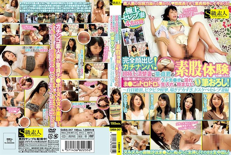 SABA-247 Complete An Appearance Gachinanpa!Once You Give Me The Intercrural Sex Experience Of Virgin Mr. Ultra Superb Neat Wife, Referred To As The