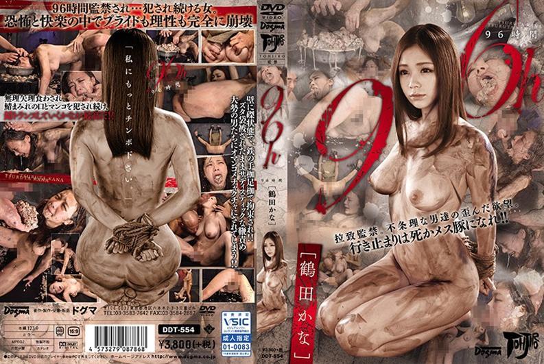 DDT-554 B 96h Tsuruta Kana