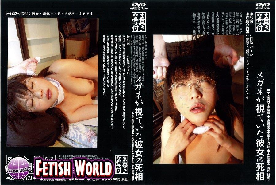 [KUBD-044] ■買取不可商品■メガネが視ていた彼女の死相 コスチューム SM めがね