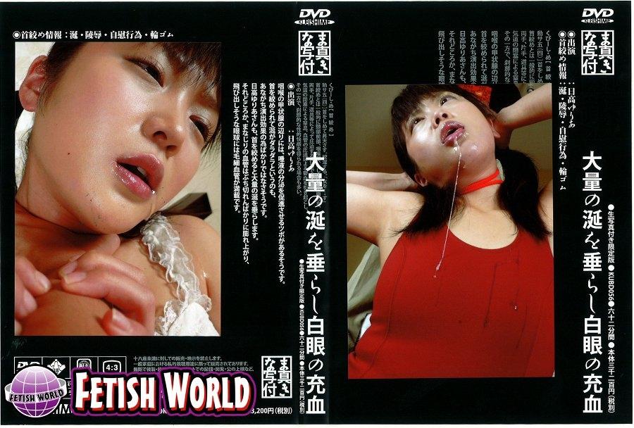 [KUBD-056] ■買取不可商品■大量の涎を垂らし白眼の充血 Choking 幻奇