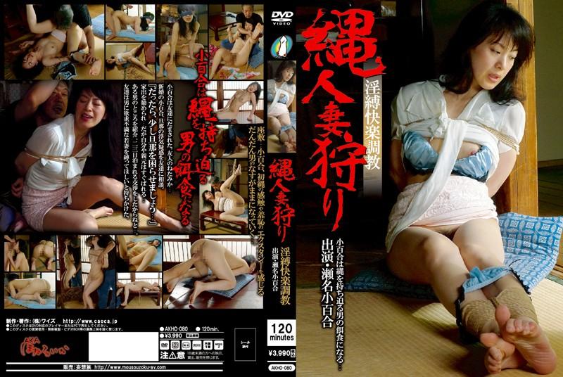 AKHO-080 Rope Married Woman Hunting Horny Bondage Pleasure Torture Sena Sayuri