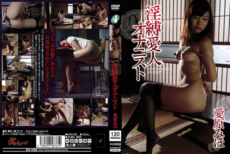 AKHO-084 Horny Bondage Mistress Onanisuto Aihara Miho