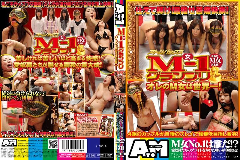 ATOM-009 A Woman Grand Prix M