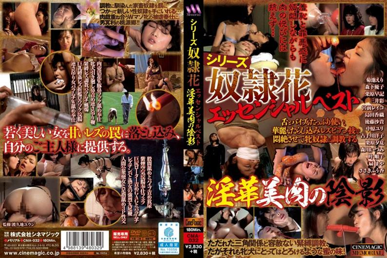 CMA-032 The Shadow Of The Series Slave Flower Essential Best Horny Flower Beauty Meat