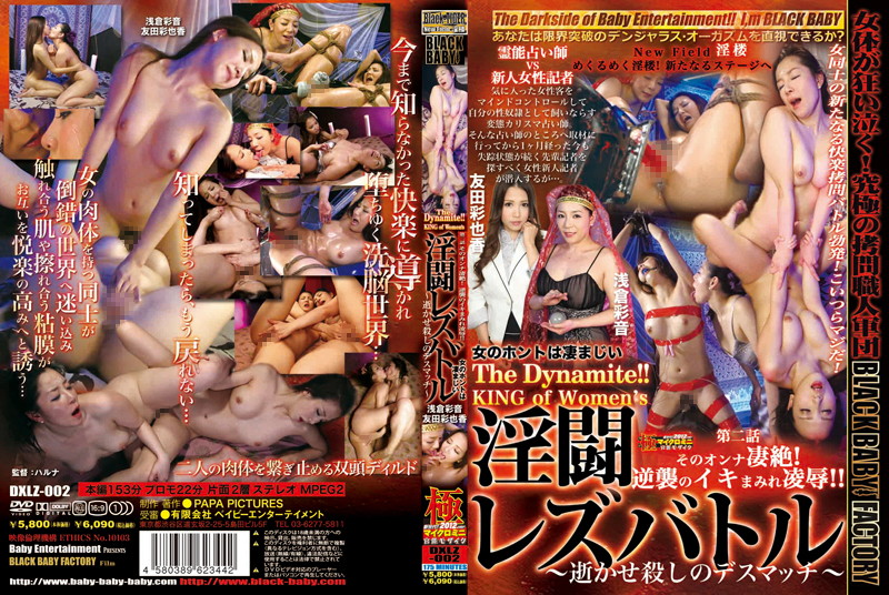 DXLZ-002 1 The Dynamite! ! Seizetsu Woman That The Second Episode Of The Killing Deathmatch ~ Let Go ~ Lesbian Battle 淫闘 KING Of Women's!Rape Covered Iki's Counterattack! !