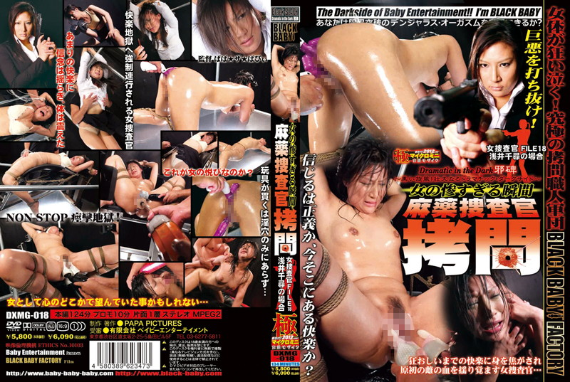 [DXMG-018] 女の惨すぎる瞬間 麻薬捜査官拷問 女捜査官FILE-. 124分 Costume Rape Asai Chihiro