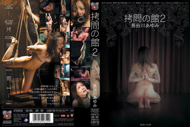 JBD-108 Ayumi Hasegawa 2 Hall Of Torture