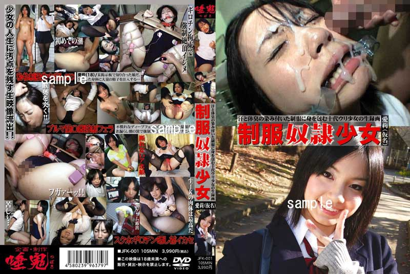 JFK-001 AIRI Slave Girl Uniform (a Pseudonym)