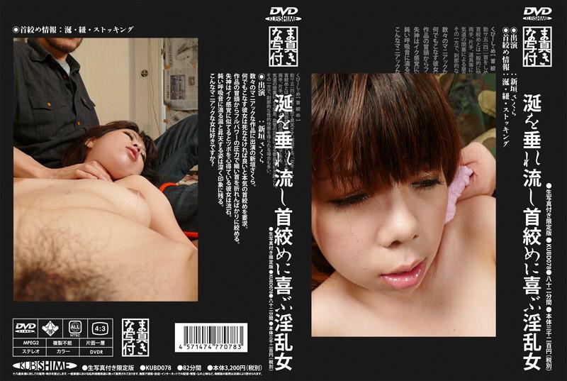 KUBD-078 Nympho Aragaki Sakura Pleased To Strangle The Neck Pouring Away Slaver